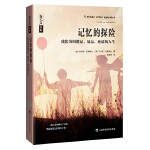 哲人石丛书・记忆的探险:我们为何能记、易忘,还虚构人生