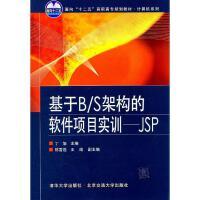 基于B/S架构的软件项目实训:JSP 丁旭 编