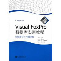 Visual FoxPro数据库实用教程实验指导与习题详解(高等学校教材) 刘丽华 9787040315073 高等教