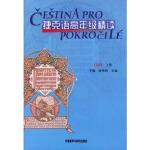 【旧书二手书9成新】捷克语高年级精读(上册) 李梅,徐伟珠 9787560032832 外语教学与研究出版社