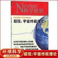 【现货】Newton科学世界杂志2021年4月超弦宇宙终极理论非合订本科学技术探索实验科普非过期刊书籍【单本】