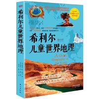 希利尔儿童世界地理(1951年权威修订终极定本珍藏版,261幅全彩高清美图+专业注释!)