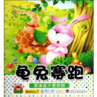 宝宝小画书(新).龟兔赛跑