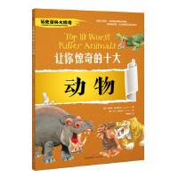 让你惊奇的十大动物(神秘刺激的经典少儿百科读物,给你不一样的历史百科大惊奇!)