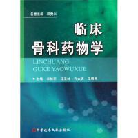 临床骨科药物学 科学技术文献出版社