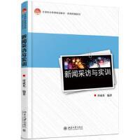 新闻采访与实训 唐成英 9787301280911 北京大学出版社教材系列