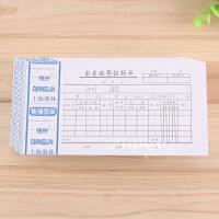 强林出差旅费报销单 表单129-35 凭证单据50张/本 会计票据单子
