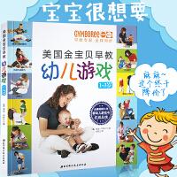 美国金宝贝早教幼儿游戏1~3岁 (美)玛斯 编著 北京科学技术出版社 智力开发童书