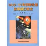 MCS-51系列单片机实用接口技术 孙晓民,李红青,徐平 等,李华 北京航空航天大学出版社 9787810124201