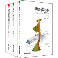 """建筑""""时装""""定制系列套装书(金属+木材+玻璃)"""