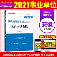 中公教育2021安徽省事业单位公开招聘工作人员考试:全真面试教程(全新升级)