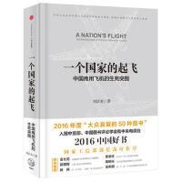 一个国家的起飞:中国商用飞机的生死突围(2016年度大众喜爱的50种图书) 9787508659985 刘济美 中信出