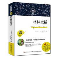 格林童话 英汉对照 英语大书虫 世界名著精选名著书籍全套英文版读名著学英语 12-15岁初中小学生青少年课外阅读物中英文