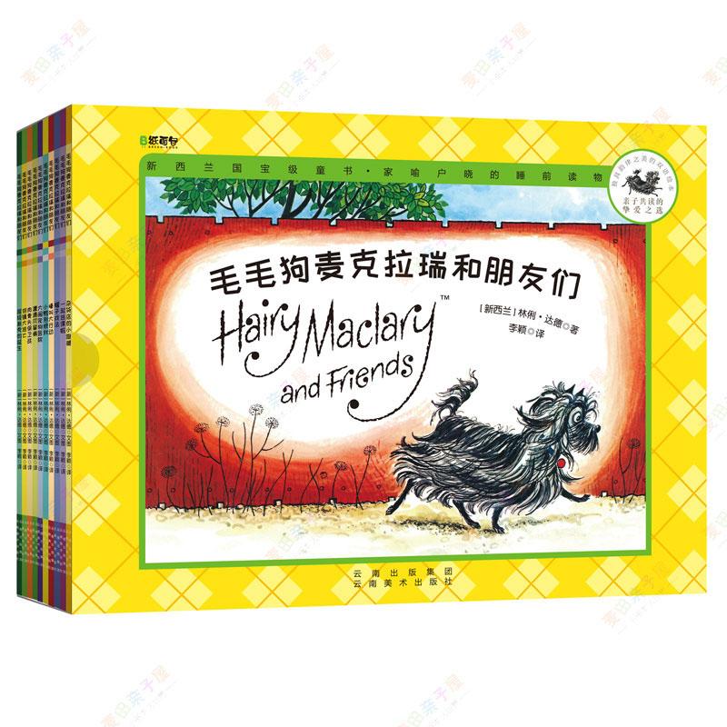 """毛毛狗麦克拉瑞和朋友们(全10册) 35年经久不衰的长销童书,英国图书馆常备的馆藏图书,被列入西方孩子的""""童书圣经""""一套书,一路满载荣耀,时间见证经典品质!双语阅读,激发孩子创作自己的英文韵律诗歌(童立方纸面包出品)"""