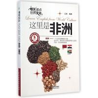每天读点世界文化(这里是非洲)/我是英语文化书
