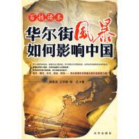 百姓读本--华尔街风暴如何影响中国(货号:X1) 肖金泉,艾学蛟,邸达 9787200076615 北京出版社书源图书
