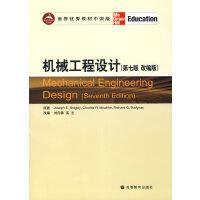 【正版二手八五成新】机械工程设计(第7版改编版) (美)希格力,(美)米施卡,(美)布迪纳斯 ,刘向锋, 978704