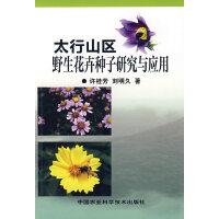 太行山区野生花卉种子研究与应用
