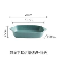 欧式西餐盘碗烤箱微波炉烤盘长方形陶瓷烤碗菜盘子创意西餐餐具家用 绿色