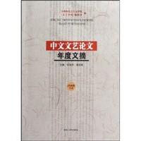 中文文艺论文年度文摘(2008年度)