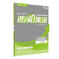 理想树2020新版初中英语进阶集训 八年级完形填空 英语专项训练