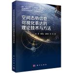 空间态势信息可视化表达的理论技术与方法