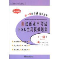 新汉语水平考试HSK全真模拟题集(一级) 北京大学出版社