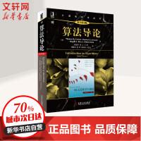 算法导论(原书第3版) 机械工业出版社