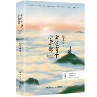 云边有个小卖部 张嘉佳2018新书 从你的全世界路过青春小说畅销书籍