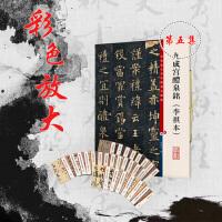 九成宫醴泉铭(李琪本)(彩色放大本中国著名碑帖・第五集)