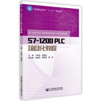 S7-1200 PLC 项目化教程