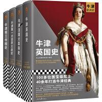 牛津欧洲史:现代欧洲的诞生四部曲