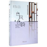 台风台韵:解读台式新空间美学:interpreting new spatial aesthetics of taiwa