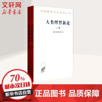 人类理智新论(上下)/汉译世界学术名著丛书 (德)莱布尼茨