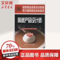 陶瓷产品设计师国家职业资格4级 中国劳动社会保障出版社