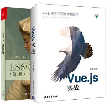 Vue.js实战+ES6标准入门 第3版 共2本 vuejs教程书 Vue.js前端开发教程书籍 ECMAScript6入门教材 ES6教程 JavaScript开发工具书籍【好评返5元店铺礼券】