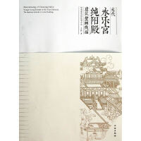 元代永乐宫纯阳殿建筑壁画线描――楼阁建筑的绘制方法