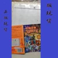 虹猫蓝兔七侠传5 /苏真主编 虹猫蓝兔七侠传5 安徽少年儿童出版社