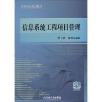 信息系统工程项目管理 机械工业出版社