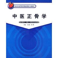 中医正骨学--北京市精品立项