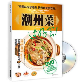 潮州菜(pdf+txt+epub+azw3+mobi电子书在线阅读下载)