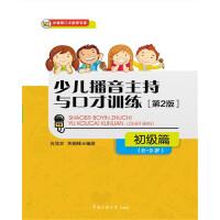 少儿播音主持与口才训练・初级篇(第2版)(6-9岁)