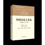 外国历史大事集 近代部分 第三分册