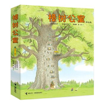 """樟树公寓城市版的""""14只老鼠""""来了! 樟树公寓:高楼里的诗意生活。 一套写给现代儿童的社会交往启蒙图画书。 日本图书馆协会、日本全国学校图书馆协议会选定图书。"""