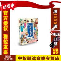 正版包票四大名著珍藏版 四部古典故事8CD 三国演义 西游记 水浒传 红楼梦