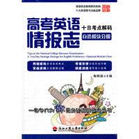 自选模块分册-高考英语情报志十日考点解码 陈明瑶 9787811403978