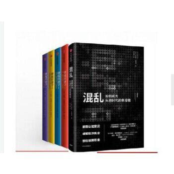 卧底经济学4册+混乱 蒂姆哈福德 著创意精英一致推崇的全新思 共5册