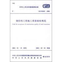 钢结构工程施工质量验收规范(GB50205-2001) 【正版书籍】