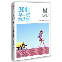 《读者o原创版》2011年度精选集