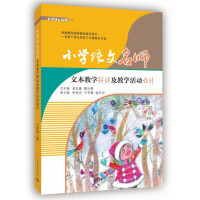 小学语文名师文本教学解读及教学活动设计(三年级上册)(小学语文教师书林)